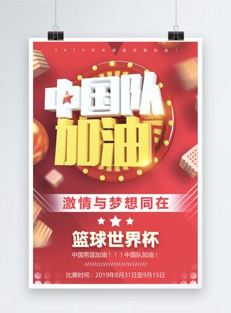 中国队加油篮球世界杯海报