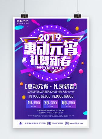 2019惠动元宵礼贺新春元宵节促销海报