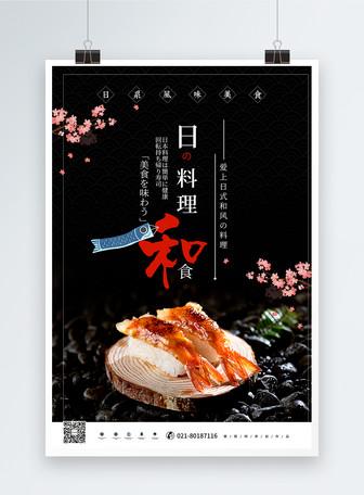 日本料理美食寿司促销海报