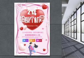 粉色剪纸风214情人节海报图片