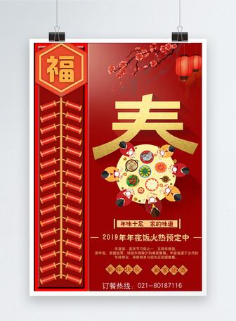 红色创意鞭炮团圆饭除夕节日海报设计