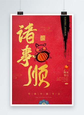 猪事顺利新年海报