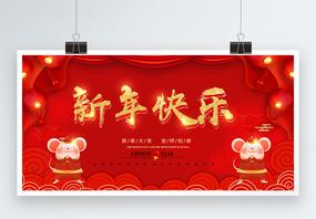新年快乐大气新年节日展板设计图片