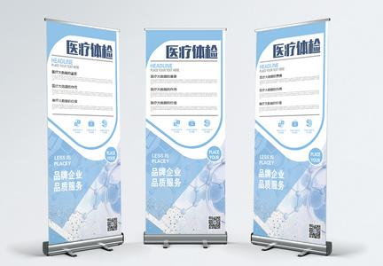 蓝色清新医疗宣传展架图片
