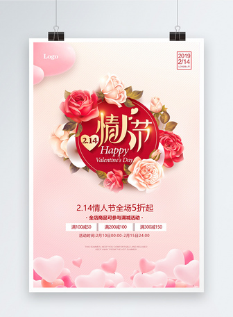 粉色玫瑰浪漫情人节海报