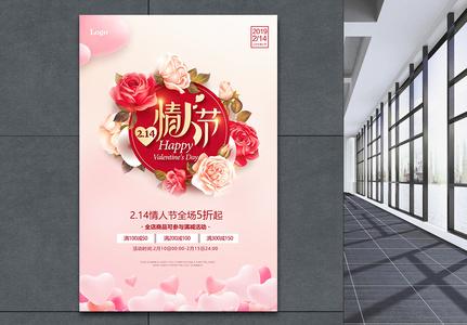 粉色玫瑰浪漫情人节海报图片