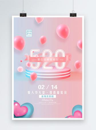 粉色气球浪漫情人节海报