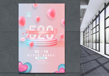 粉色气球浪漫情人节海报图片