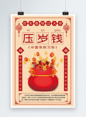 中国风压岁钱海报