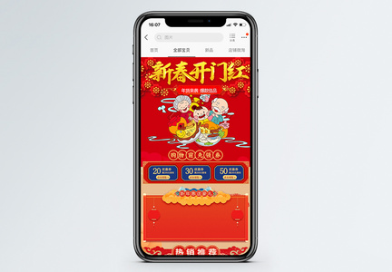 新春开门促销淘宝手机端模板图片