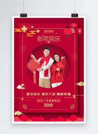 人物祝福新年快乐海报