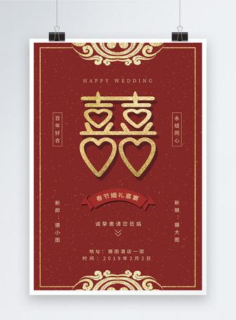 红色喜宴请帖海报设计