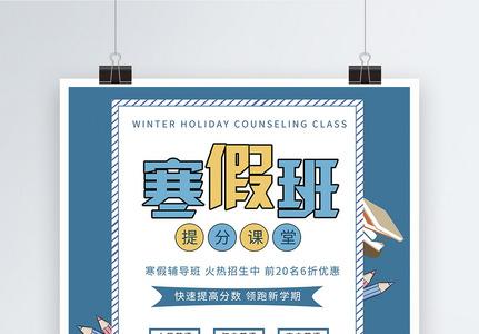 寒假培训班培训海报图片