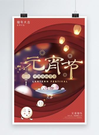 红色喜庆元宵佳节节日海报