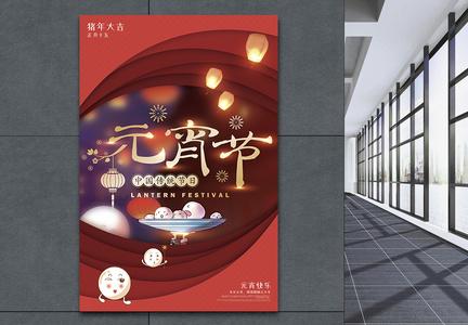 红色喜庆元宵佳节节日海报图片