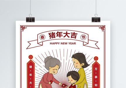新年压岁钱海报图片
