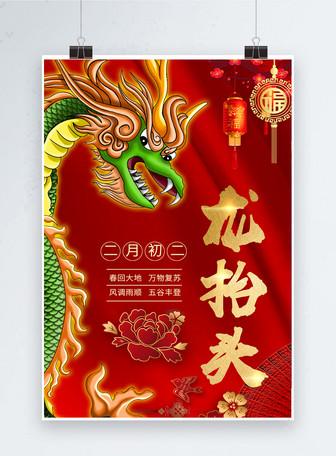 中国风二月二龙抬头习俗海报