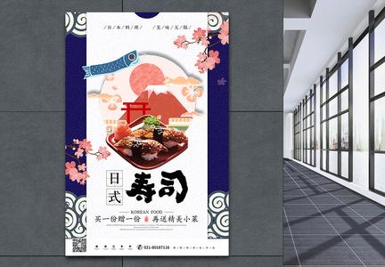 日本料理美食寿司促销海报图片