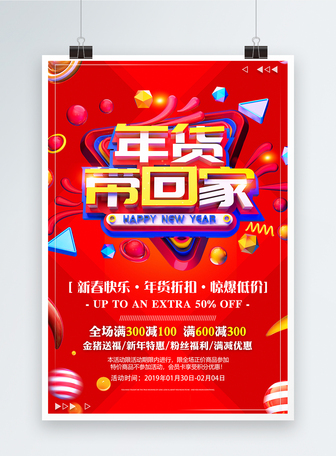新春快乐年货带回家新年节日促销海报