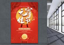 红色元宵佳节海报设计图片
