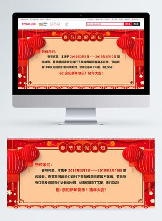 红色喜庆春节节假日放假通知banner