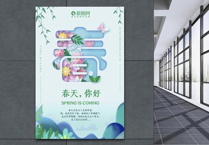 小清新春海报图片