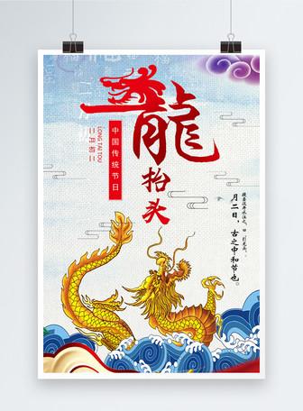 简约中国风二月二龙抬头习俗海报