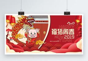 红色喜庆原创福猪闹春展板图片