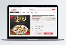 美食生鲜生蚝促销淘宝主图图片