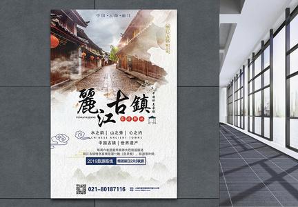 丽江旅游海报图片