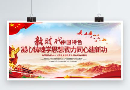 中国特色社会主义思想三十讲党建两件套展板图片