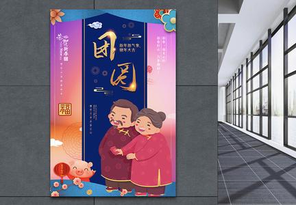 温馨新春团圆节日海报图片