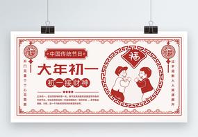 中国风大年初一传统习俗展板图片