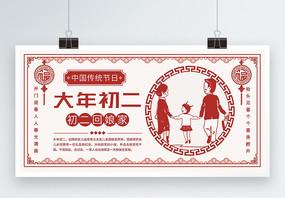 中国风大年初二传统习俗展板图片