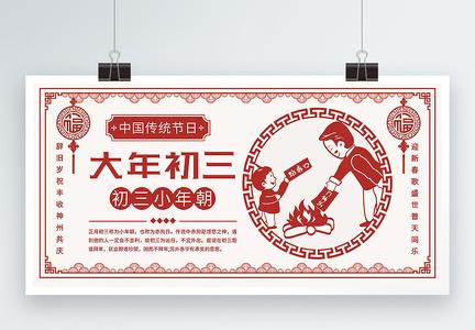 中国风大年初三传统习俗展板图片