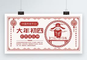中国风大年初四传统习俗展板图片