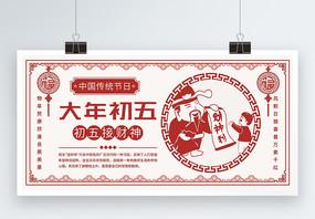 中国风大年初五传统习俗展板图片