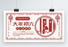 中国风大年初六传统习俗展板图片