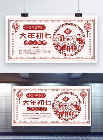 中国风大年初七传统习俗展板