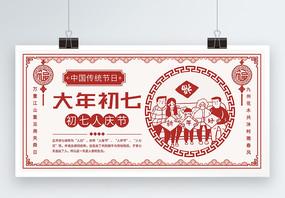 中国风大年初七传统习俗展板图片