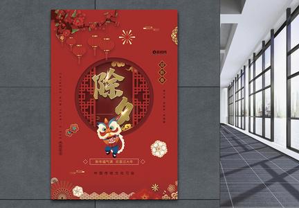 红色喜庆除夕新春节日海报图片