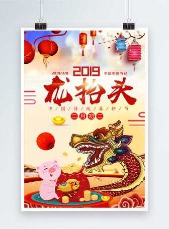 简约中国风二月二龙抬头节日海报