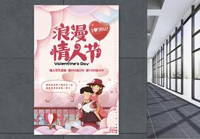 红色情人节节日促销海报图片