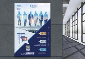 蓝色简洁大气商务招聘海报图片