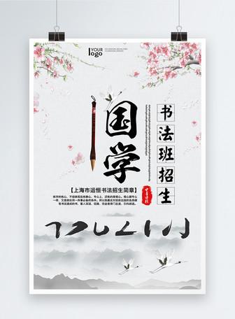 中式国学文化招生海报