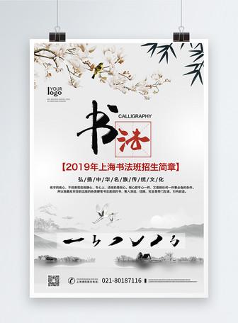 淡雅中国风书法培训海报