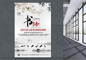 淡雅中国风书法培训海报图片