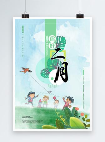 小清新春游二月你好海报