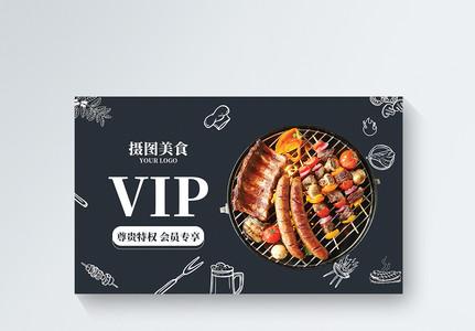 简约烧烤会员vip会员卡模板图片
