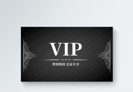简约黑色会员vip会员卡模板图片
